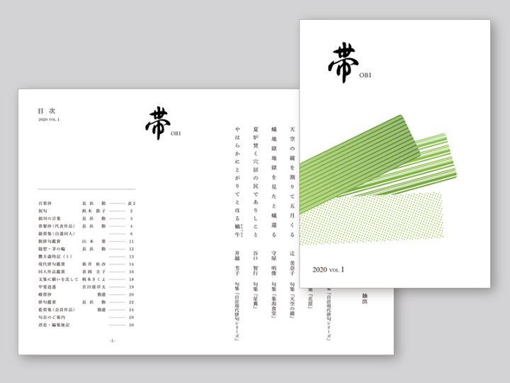 季刊俳句誌「帯」2020年5月に創刊