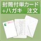 回忌法要案内状 封筒付単カードで注文する