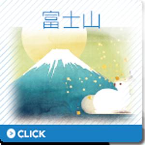 富士山年賀状企業向け