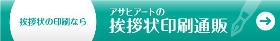 blog_hd_bn_aisatu.jpg