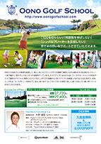 大野ゴルフスクール