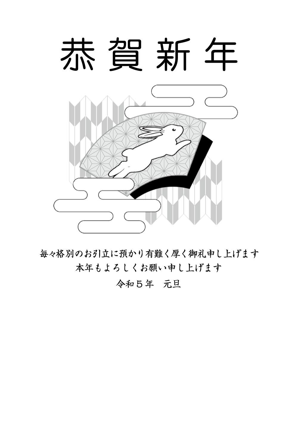 年賀状m31