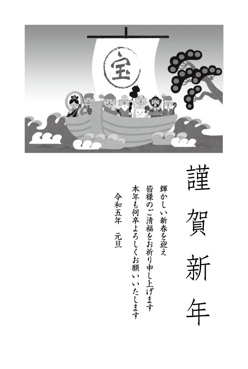 年賀状m58