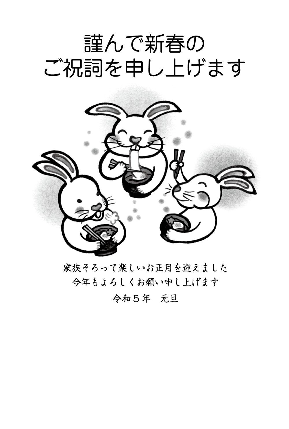年賀状m59