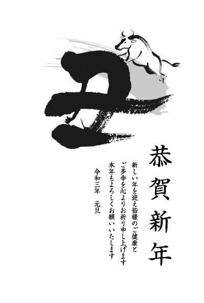 年賀状m64