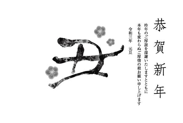 年賀状m66
