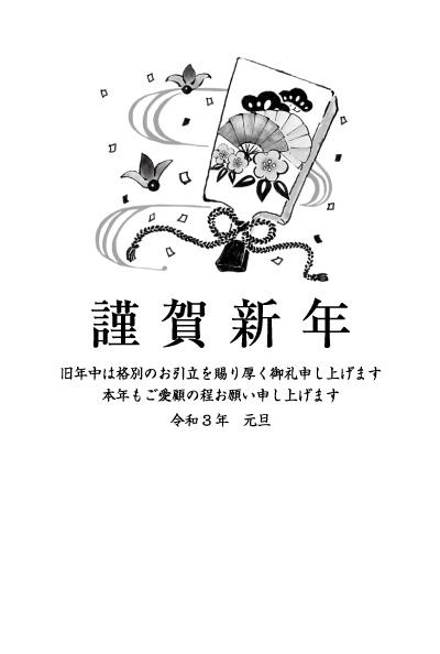 年賀状m74