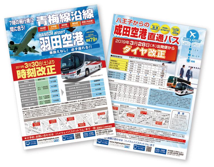 西東京バスA4チラシ
