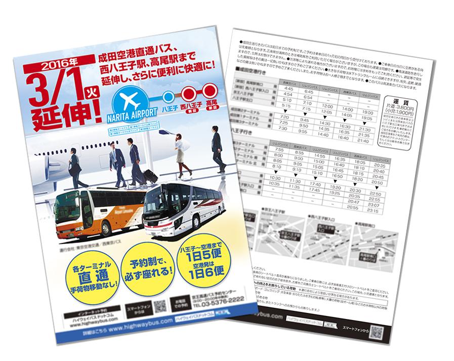 A4チラシ西東京バス成田空港直通便開通