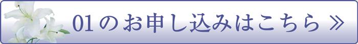 owakare-pamph-moushikomi.jpg