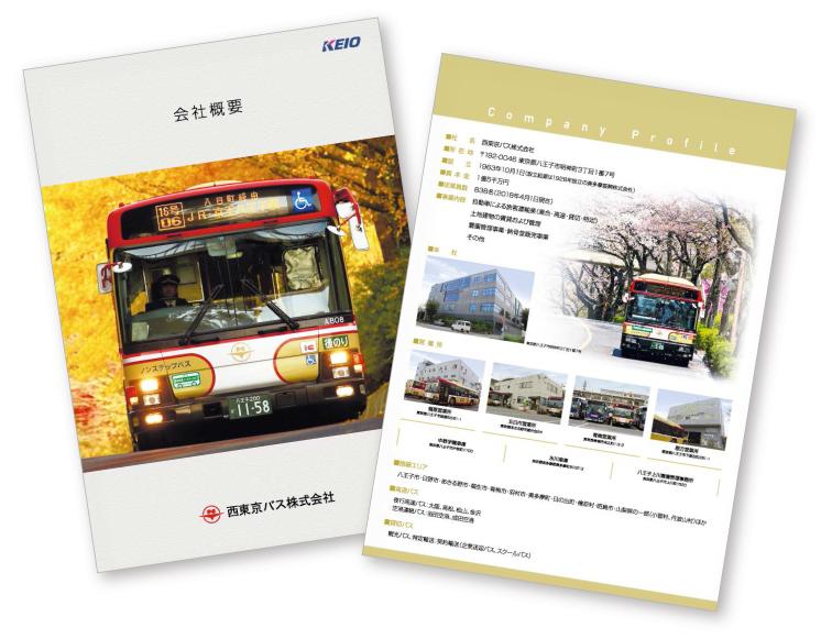 西東京バス様パンフレット